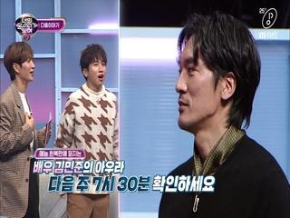 [next week] 사랑꾼 김민준! 새신랑의 음치추리! 결과는? 3/27(금) 저녁7시30분