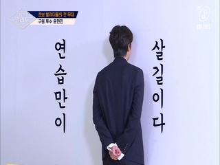 [5회] '王부담' 안절부절 현민의 긴장해소법은 '연습&립밤'