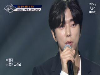 [5회] ♬어떻게 사랑이 그래요 - 윤현민 (원곡 이승환)ㅣ1차 도전 무대