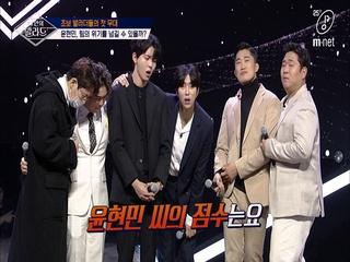 [5회] '신곡 2곡이 달렸다' 과연, 윤현민의 점수는..?