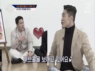 [5회] '2020 사랑의→♥→작대기(?)' 내 안의 듀엣을 찾아서..!