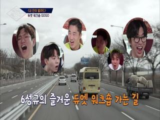[5회] '하하ㅏㅏ하' 6성규즈(?)의 듀엣 워크샵 가는 길(feat. XXXXXL)