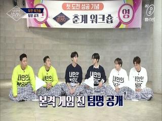 [5회] '미치고 환장, JYB, 초록괴물' 각양각색 듀엣 팀명 공개