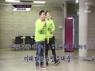 [5회] '내 차례 아니야..?' ♬바보에게 바보가 - 초록괴물(문세윤X김동현)