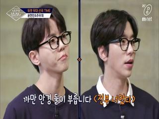 [5회] '비주얼 맛집' JYB(윤현민X주우재) 선곡 후보 1번 ♬전부 너였다