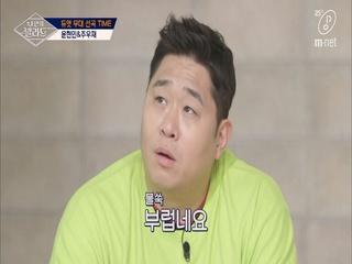 [5회] '부.럽.네.요' JYB(윤현민X주우재) 선곡 후보 2번 ♬이별택시
