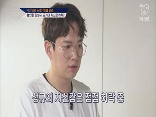[5회] 불안한 장성규에게 나타난 '자신감 주입 요정' 유재환☆★