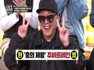 [4회] 인맥왕 주비트레인 등판! (feat. 귀여움은 덤)