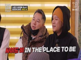 [4회] 완고는 불가, 반고는 가능! 사이드 비 (feat. MP 4대천왕)