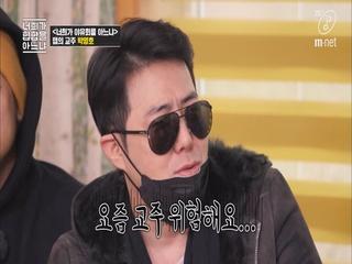 [4회] (오해금지) 힙합 랩교 교주님 ★박명호★ 등장!