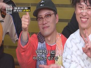 [4회] 아재들의 스피드 게임, 1초 명곡 맞히기! (feat. 넋형은 왜 안해..)