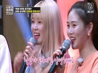 [4회] 오마이걸 승희&효정의 마음을 들썩일 장기자랑 무대는?!
