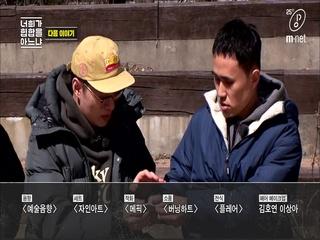[다음 이야기] 응답하라 띵곡의 밤! 아재래퍼들 X 찐팬들의 미니 팬미팅 현장!