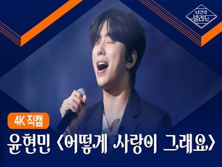 [직캠] ♬어떻게 사랑이 그래요 - 윤현민 (원곡 이승환)ㅣ1차 도전 무대