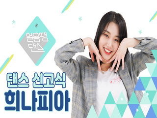 HINAPIA의 댄스 신고식 | Kill This Love, 날라리, SOLO, FANCY | 희나피아 | 얼음땡댄스 EP 01