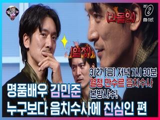[예고] (엄근진) 김민준의 음치 프로파일링 과연 그 결과는?! 3/27(금) 저녁 7시30분