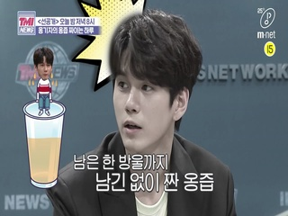 [선공개] ★축 TMI NEWS 옹성우 착즙 성공★