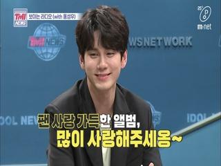 [34회] 오직 WELO만을 위해 준비한 미니 앨범 <LAYERS>, 성우가 직접 설명해 주옹