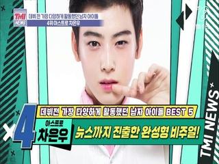 [34회] 뉴스로 데뷔?! 떡잎부터 남다른 모태 슈스..★ '아스트로 차은우'