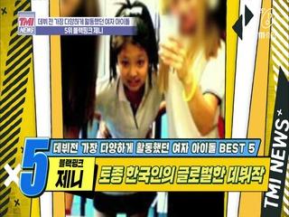 [34회] 10살 때부터 한국 문화 전파에 힘쓴 김제니 어린이 '블랙핑크 제니'