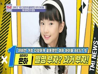 [34회] 데뷔 전 활동만 무려 16개, 찐 과거 부자 등판! ′여자친구 은하′