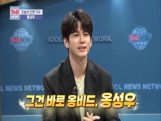 TMI NEWS 34화 옹성우