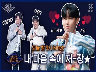 [선공개/6회] ′째니표 코칭′ 김재환이 직접 알려주는『저장』
