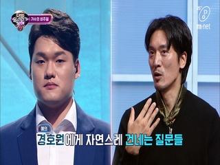 [11회] 김민준의 추측대로 경호원의 덕목(?)을 갖춘 그의 정체는?