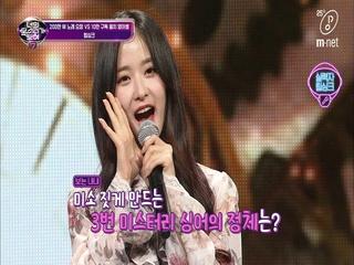 [11회] 항궁말(?) 발음이 잘 안되는 사기캐 꽃미녀의 정체는??