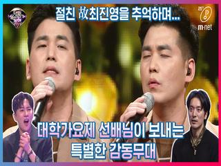 [11회] 절친 故최진영을 추억하며 보내는 특별한 감동 무대! '영원'