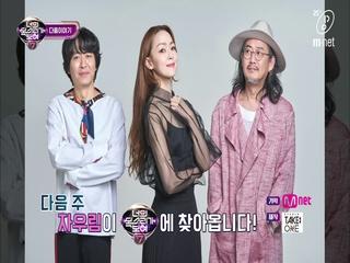 [next week] 영원한 청춘예찬 자우림의 음치수사는?! 4/3(금) 저녁7시30분
