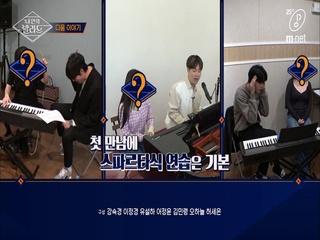 [NEXT WEEK] 꿈에 그리던 가수들과의 무대! <내 안의 그대>들의 정체는?!