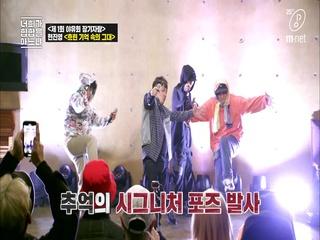 [5회] '흐린 기억 속의 그대' - 짱 팀(현진영, 넋업샨, 배치기)