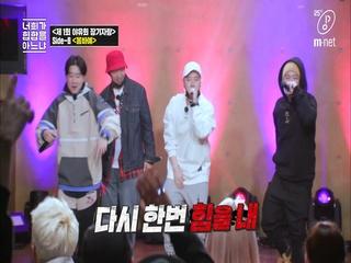 [5회] '봄바예' - 한방 팀(사이드비, 주석, 얀키)