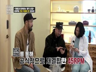 [5회] '아재들의 건강지키미' 45RPM X 찐팬 만남