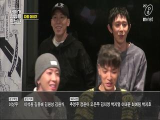 [다음 이야기] AOMG 군단부터 팔로알토까지?! 너힙아 단체곡 미션이 시작된다!