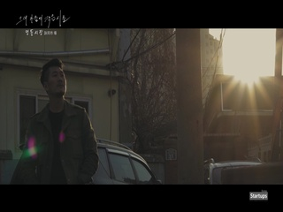 그대 가슴에 작은 시를 (Teaser 3)