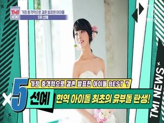 [35회] 현역 아이돌 최초 활동 중 결혼(⊙o⊙) 이제는 세 아이의 엄마로~ '선예'