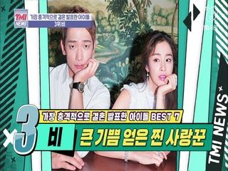 [35회] 대한민국 3대 도둑, 그의 가장 큰 기쁨=태(太)희(喜) '비'