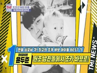 [35회] ′아빠..아니에요..?′ 조카 일기 작성하며 아빠 모먼트 뿜뿜 ′하이라이트 윤두준′