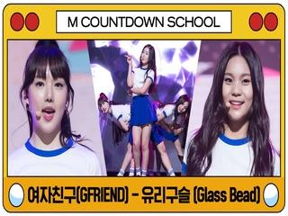 [엠카 스쿨 특집] 여자친구 - 유리구슬 (Glass Bead)