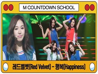 [엠카 스쿨 특집] 레드벨벳(Red Velvet) - 행복 (Happiness)