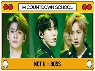 [엠카 스쿨 특집] NCT U - BOSS