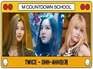 [엠카 스쿨 특집] TWICE(트와이스) - OHH-AHH하게
