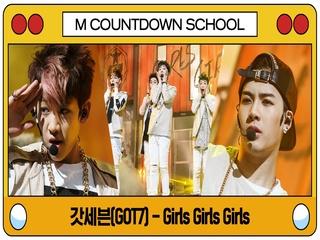 [엠카 스쿨 특집] GOT7(갓세븐) - Girls Girls Girls