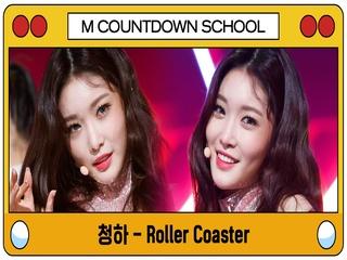 [엠카 스쿨 특집] 청하 - Roller Coaster