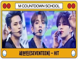 [엠카 스쿨 특집] 세븐틴(SEVENTEEN) - HIT