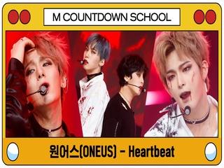 [엠카 스쿨 특집] 원어스(ONEUS) - Heartbeat (원곡   2PM)