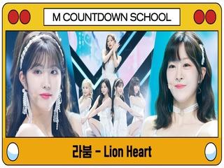 [엠카 스쿨 특집] 라붐 - Lion Heart (원곡   소녀시대)
