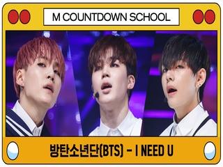 [엠카 스쿨 특집] 방탄소년단(BTS) - I NEED U